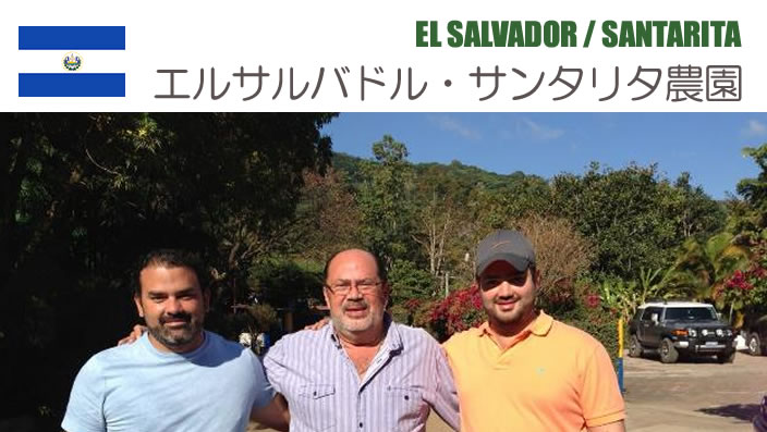 エルサルバドル・サンタリタ農園